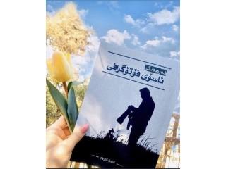كتاب مختص للمصورين